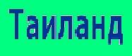 БАНКОК,КОНТИНЕНТ,ОСТРОВА